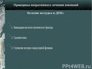 1. Ликвидация кислотно-пептического фактора. 1. Ликвидация кислотно-пептического