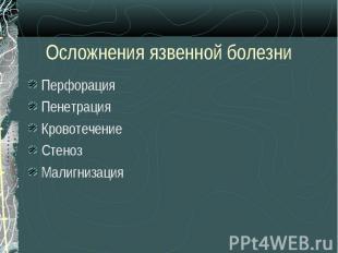 Перфорация Перфорация Пенетрация Кровотечение Стеноз Малигнизация