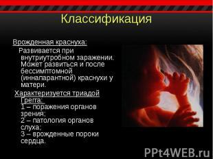 Врожденная краснуха: Врожденная краснуха: Развивается при внутриутробном заражен