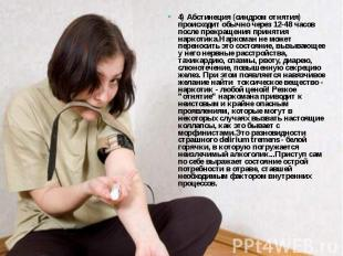 4) Абстинеция (синдpом отнятия) пpоисходит обычно чеpез 12-48 часов после пpекpа