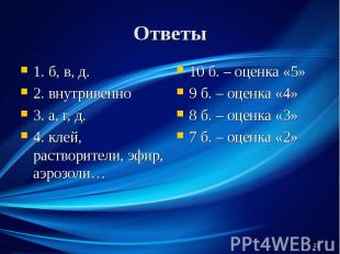 1. б, в, д. 1. б, в, д. 2. внутривенно 3. а, г, д. 4. клей, растворители, эфир,
