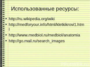 http://ru.wikipedia.org/wiki http://ru.wikipedia.org/wiki http://medforyour.info