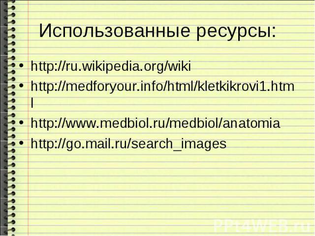 http://ru.wikipedia.org/wiki http://ru.wikipedia.org/wiki http://medforyour.info/html/kletkikrovi1.html http://www.medbiol.ru/medbiol/anatomia http://go.mail.ru/search_images