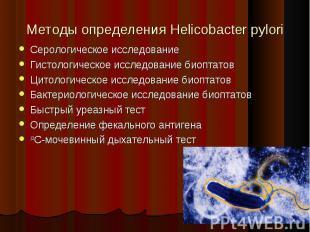 Серологическое исследование Серологическое исследование Гистологическое исследов