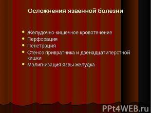 Желудочно-кишечное кровотечение Перфорация Пенетрация Стеноз привратника и двена
