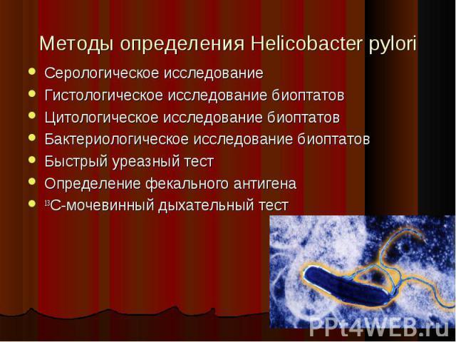 Серологическое исследование Серологическое исследование Гистологическое исследование биоптатов Цитологическое исследование биоптатов Бактериологическое исследование биоптатов Быстрый уреазный тест Определение фекального антигена 13С-мочевинный дыхат…