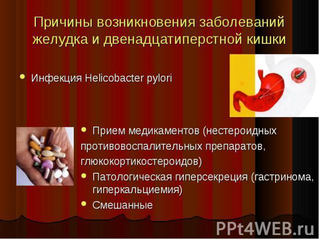 Инфекция Helicobacter pylori Инфекция Helicobacter pylori