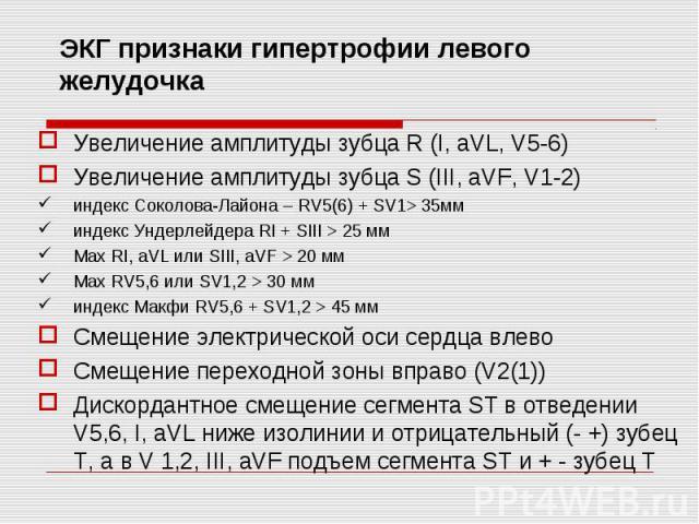 Увеличение амплитуды зубца R (I, aVL, V5-6) Увеличение амплитуды зубца R (I, aVL, V5-6) Увеличение амплитуды зубца S (III, aVF, V1-2) индекс Соколова-Лайона – RV5(6) + SV1> 35мм индекс Ундерлейдера RI + SIII > 25 мм Max RI, aVL или SIII, aVF &…