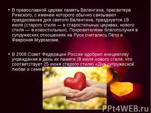 В православной церкви память Валентина, пресвитера Римского, с именем которого о