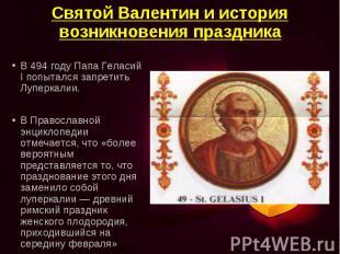В 494 году Папа Геласий I попытался запретить Луперкалии. В 494 году Папа Геласи