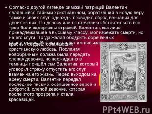 Согласно другой легенде римский патриций Валентин, являвшийся тайным христианино