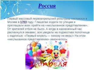 Первый массовый первоапрельский розыгрыш состоялся в Москве в 1703 году. Глашата