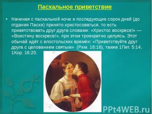 Начиная с пасхальной ночи и последующие сорок дней (до отдания Пасхи) принято хр