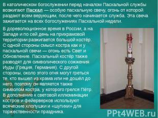 В дореволюционное время в России, а на Западе и по сей день на прихрамовой терри