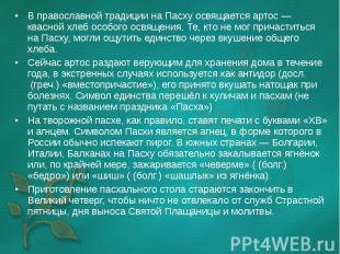 В православной традиции на Пасху освящается артос— квасной хлеб особого ос