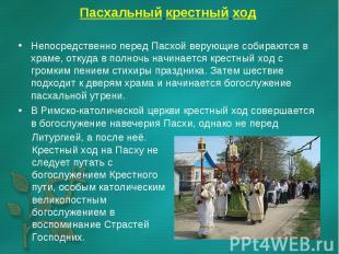 Непосредственно перед Пасхой верующие собираются в храме, откуда в полночь начин