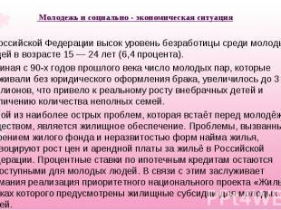 В Российской Федерации высок уровень безработицы среди молодых людей в возрасте