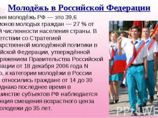Сегодня молодёжь РФ— это 39,6 миллионов молодых граждан— 27% о