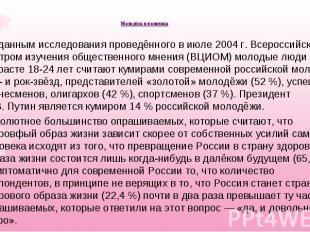 По данным исследования проведённого в июле 2004г. Всероссийским центром из