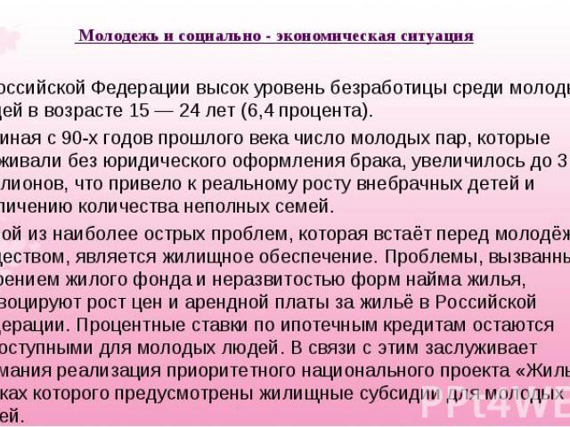 В Российской Федерации высок уровень безработицы среди молодых людей в возрасте 15— 24 лет (6,4 процента). В Российской Федерации высок уровень безработицы среди молодых людей в возрасте 15— 24 лет (6,4 процента). Начиная с 90-х годов пр…