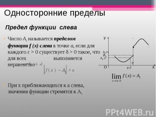 ЧислоA1называетсяпределом функцииf(x)слева&n