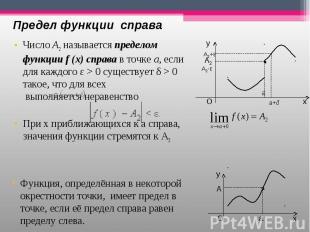 ЧислоA2называетсяпределом функцииf(x)справа&