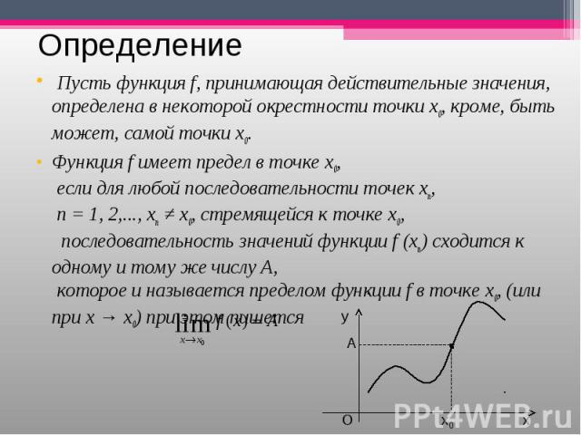 Пусть функцияf, принимающая действительные значения, определена в некоторой окрестности точкиx0,кроме, быть может, самой точкиx0. Пусть функцияf, принимающая действительные значения, определена в некот…