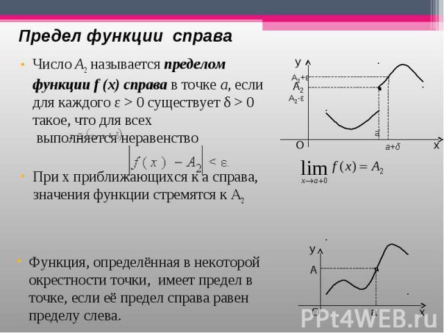 ЧислоA2называетсяпределом функцииf(x)справав точкеa, если для каждого ε>0 существует δ>0 такое, что для всех  выполняется неравенство ЧислоA2…