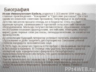 Биография Исаак Иммануилович Бабель родился 1 (13) июля 1894 года. Его главные п