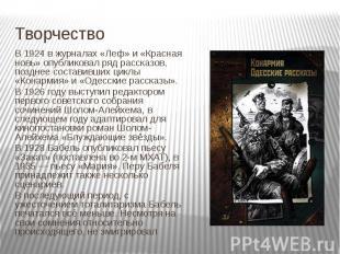 Творчество В 1924 в журналах «Леф» и «Красная новь» опубликовал ряд рассказов, п