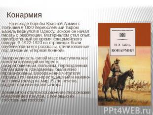 Конармия На исходе борьбы Красной Армии с Польшей в 1920 переболевший тифом Бабе