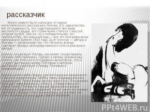 рассказчик Много новелл было написано от имени интеллигентного рассказчика Лютов