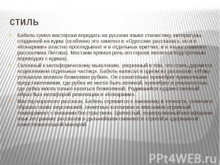 стиль Бабель сумел мастерски передать на русском языке стилистику литературы, со