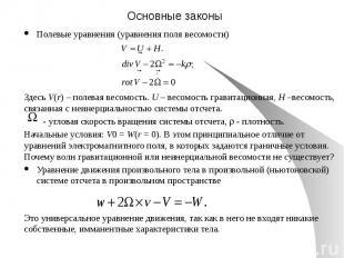 Основные законы Полевые уравнения (уравнения поля весомости) Здесь V(r) – полева