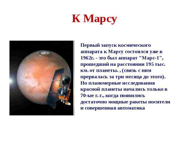 К Марсу