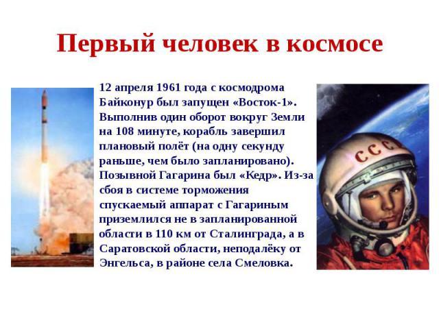 Первый человек в космосе