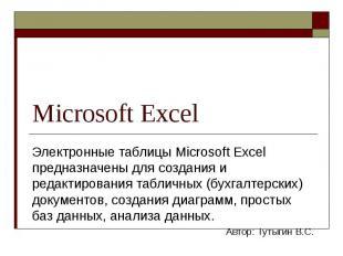 Microsoft Excel Электронные таблицы Microsoft Excel предназначены для создания и