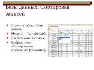 Базы данных. Сортировка записей Пометить таблицу базы данных; [Фильтр] – [Автофи