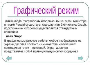 Для вывода графических изображений на экран монитора в языке Pascal существует с