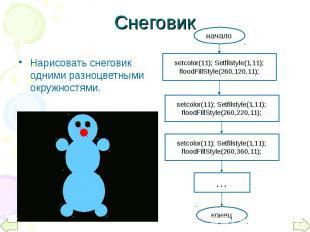 Нарисовать снеговик одними разноцветными окружностями. Нарисовать снеговик одним