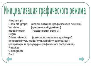 Program pr; Program pr; Uses crt, graph; {использование графического режима} Var