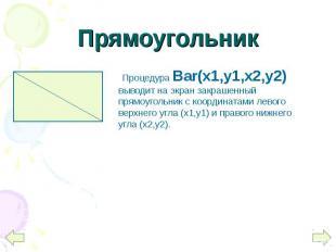 Процедура Bar(x1,y1,x2,y2) выводит на экран закрашенный прямоугольник с координа