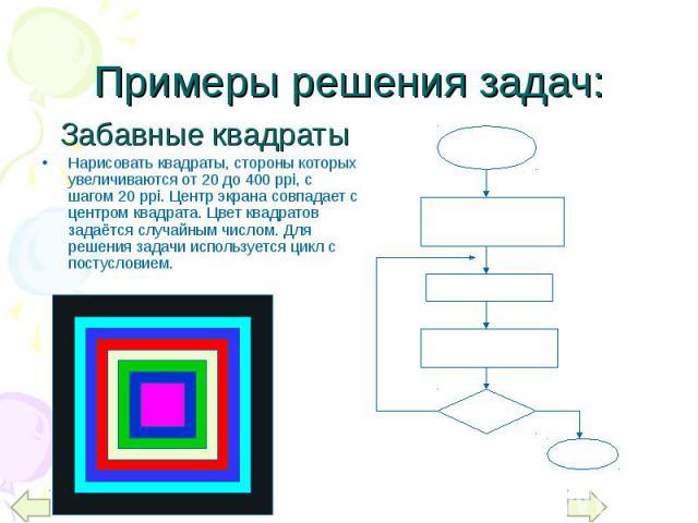 Нарисовать квадраты, стороны которых увеличиваются от 20 до 400 ppi, с шагом 20 ppi. Центр экрана совпадает с центром квадрата. Цвет квадратов задаётся случайным числом. Для решения задачи используется цикл с постусловием. Нарисовать квадраты, сторо…