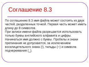 По соглашению 8.3 имя файла может состоять из двух По соглашению 8.3 имя файла м