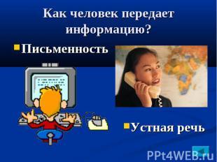 Как человек передает информацию? Письменность