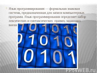 Язык программирования — формальная знаковая система, предназначенная для записи