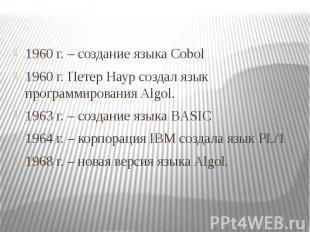 1960 г. – создание языка Cobol 1960 г. – создание языка Cobol 1960 г. Петер Наур