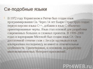Cи-подобные языки В 1972 году Керниганом и Ритчи был создан язык программировани