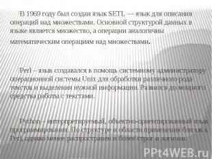 В 1969 году был создан язык SETL — язык для описания операций над множествами. О