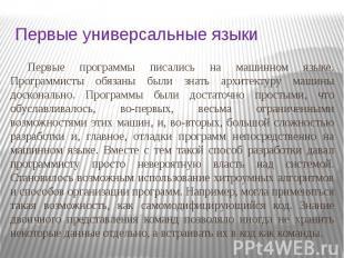 Первые универсальные языки Первые программы писались на машинном языке. Программ
